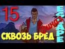 Escape Dead Island 15[Сквозь бред. Финал]