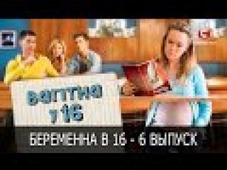Беременна в 16 | Вагітна у 16 | Сезон 2, Выпуск 6
