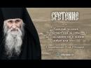Закон от Бога для всех един Схиархимандрит Илий Ноздрин