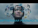 Что такое виртуальная реальность? VR Explained