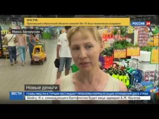 ВЕСТИ: Белоруссия. Деноминация рубля 2016