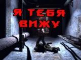 S.T.A.L.K.E.R CALL OF MISERY от Шусса #13 (За контролером)