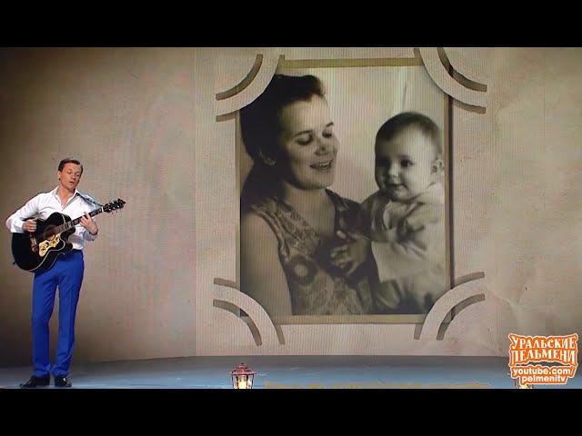 Песня про фотографии Семейный альбом Нельзя в иллюминаторе Уральские Пельмени
