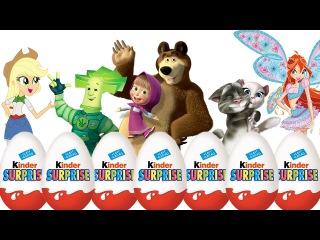 Киндер Сюрприз. Игрушки. Маша и Медведь, Фиксики, Май Литл Пони, Свинка Пеппа. Видео для детей. #машаимедведь #фиксики #майлитлпони #пони #свинкапеппа #игрушки #мультики #видеодлядетей #дети #юмор #ютуб