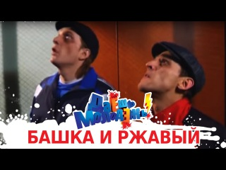 ДаЁшь МолодЁжь! - Гопники Башка и Ржавый - В плену у лифта