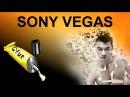 Как склеить элементы в Sony Vegas Как объединять фрагменты в Сони Вегас Уроки видеомонтажа
