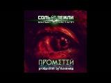 Малый Кристалл - Прометей Алхимик prod. (2016) (Соль Земли)