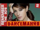 Remember The 90's ❤️ Best Dance Video Hits Collection 2
