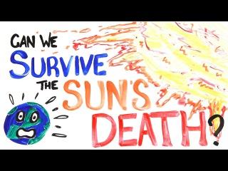 Сможем ли мы пережить смерть Солнца? cvj;tv kb vs gtht;bnm cvthnm cjkywf?