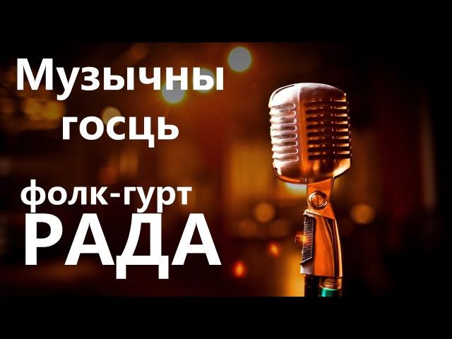 Музычны госць. Гурт РАДА