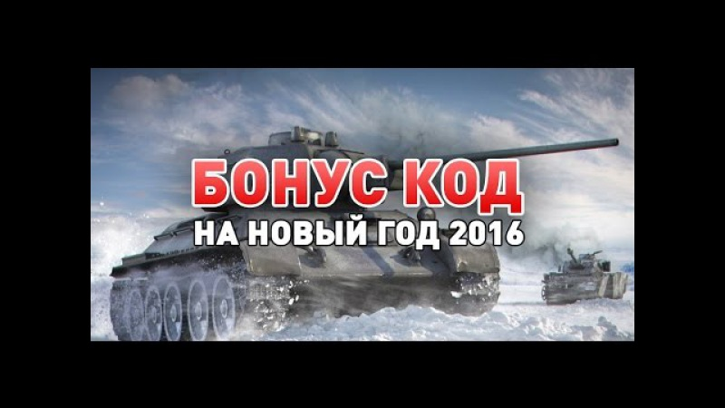 Бонус код WOT World of Tanks на 2016 рабочий 100% 0.9.17
