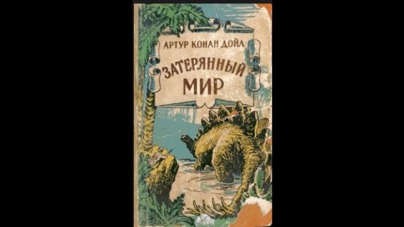аудиоспектакль, Артур Конан Дойль Затерянный мир