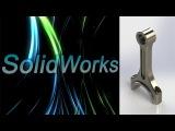 SolidWorks. Шатун двигателя. Детали машин. Часть 1. (Урок 19) - 2