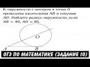 Отрезок AB=40 касается окружности радиуса 75 ... | ОГЭ 2017 | ЗАДАНИЕ 10 | ШКОЛА ПИФАГОРА