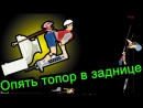 Happy Wheels - Опять Топор в Заднице