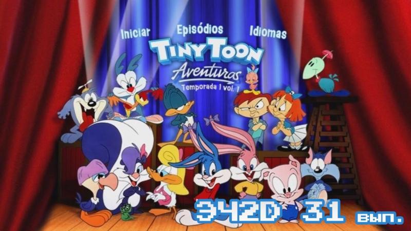 Это Чудесное 2D 31й выпуск (Tiny Toon) NES,SEGA,SNES