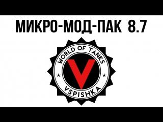 Модпак к World of tanks 8.7 от Вспышки [Virtus.pro]