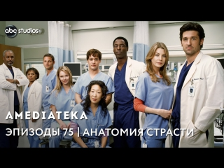 Эпизоды 75 | Анатомия Страсти | Grey's Anatomy