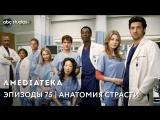 Эпизоды 75 Анатомия Страсти Greys Anatomy