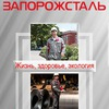"""Металлургический комбинат """"Запорожсталь"""""""