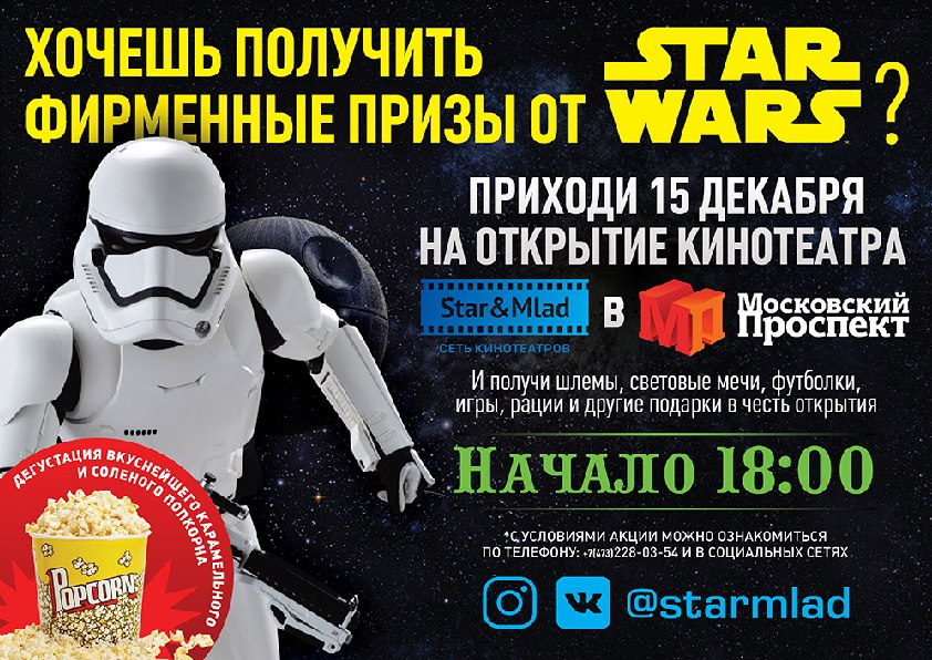Открытие кинотеатра Star&Mlad в ТРЦ Московский проспект