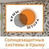 Жалюзи и шторы в Севастополе, Симферополе и Ялте