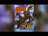 BBC Прогулки с динозаврами. Гигантский коготь (2002)  The Giant Claw A Walking with Dinosaurs Special