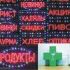 LED таблички и бегущие строки