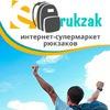 Erukzak - супермаркет рюкзаков