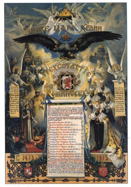 Плакат к 300-летию Династии Романовых (1913 года).