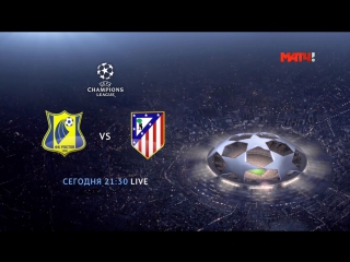 Анонс: Футбол. Лига чемпионов. Группа D. 3-й тур. Ростов - Атлетико Мадрид (19 октября 21:45 мск)
