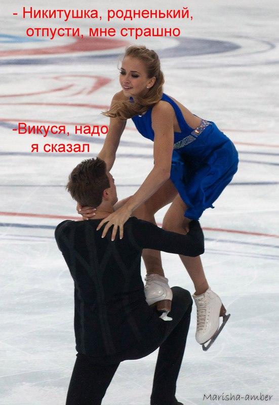 Виктория Синицина - Никита Кацалапов - 4 - Страница 48 ZMHCThFpgjQ