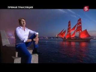 Иван Ожогин. Песня о Корабле. Алые паруса 2016.