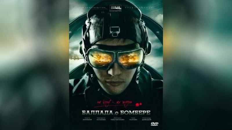 Баллада о бомбере (2011) |