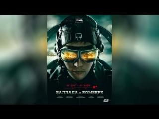 Баллада о бомбере (2011)  