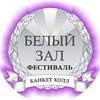 """БАНКЕТНЫЙ ЗАЛ """"БЕЛЫЙ ЗАЛ ФЕСТИВАЛЬ"""""""