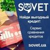 Sovet'ы по выбору лучшего кредита