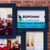 """""""ВОРОНИН и КО"""" Агентство недвижимости"""