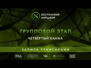 Запись четвёртого канала трансляции от 4 декабря