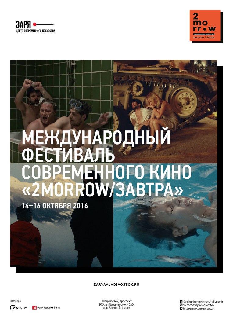 Афиша Владивосток «2morrow / Завтра»: кинофестиваль