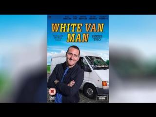 Белый фургон (2010