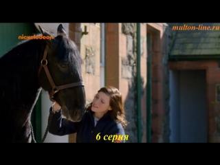 Верхом / Ride - 1 сезон 6 серия