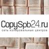 Сеть копировальных центров CopySpb24