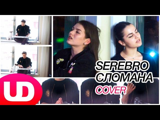 Сломана — SEREBRO (Cover) Люся Чеботина, Ани Варданян и Полярный