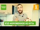Как приготовить МОРОЖЕНОЕ Михаил Vegan простой рецепт мороженого за 5 рублей