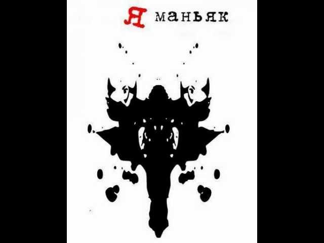 Dj Maniak vs Dj Tommy Lee feat Mc Rybik - Chto mne delat