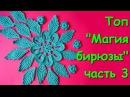Ирландское кружево Топ Магия бирюзы часть 3 Sleeveless jacket The magic of turquoise Part 3