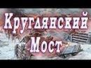 Военные Фильмы 1941 - КРУГЛЯНСКИЙ МОСТ ! Военные Фильмы 1941-45 ! Фильмы о Войне !