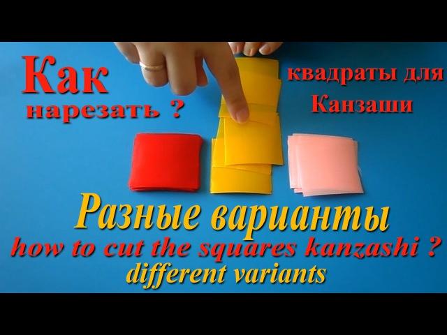 Как нарезать квадраты для канзаши Разные варианты / How to cut squares for kanzashi. ручная работа