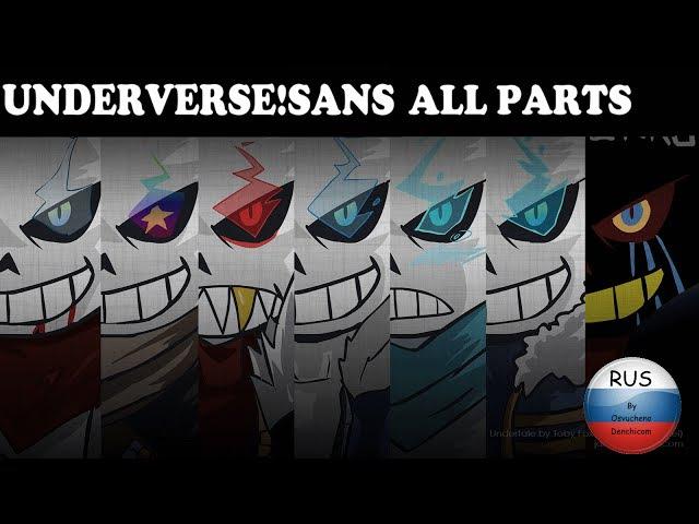 UnderVerse Sans ALL PARTS UnderTale Animation Rus Dub by Denchik